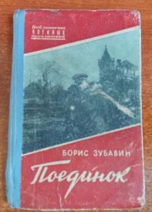 Зубавин Б. Поединок. Серия: Библиотечка военных приключений.