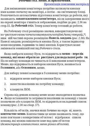 Набор текста на украинском и русском языке