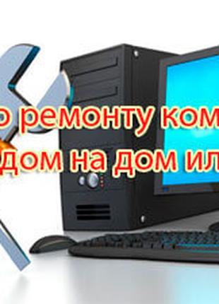 Ремонт компьютеров, ноутбуков. Установка Windows. Выезд В Любой Р