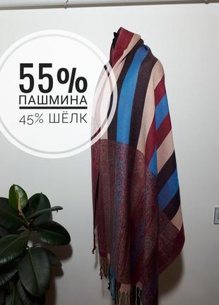 Большой шикарный шарф