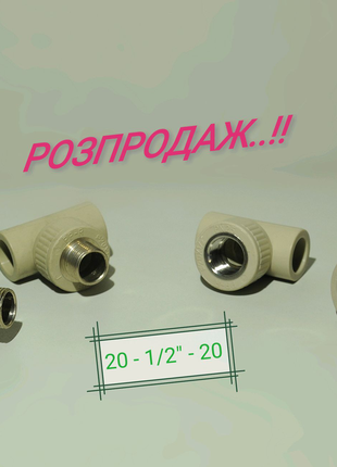 PP-R Тройники резьбовые d 20, 25