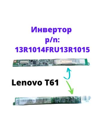 Инвертор от Lenovo ThinkPad T61 ( p/n: 13R1014FRU13R1015)