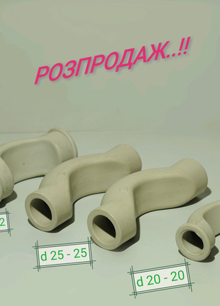 PP-R Обводы d 20, 25, 32