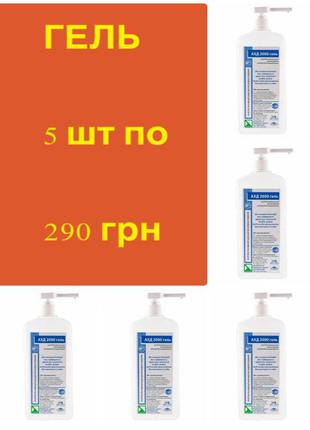АХД 2000 гель. Антисептик для рук.
