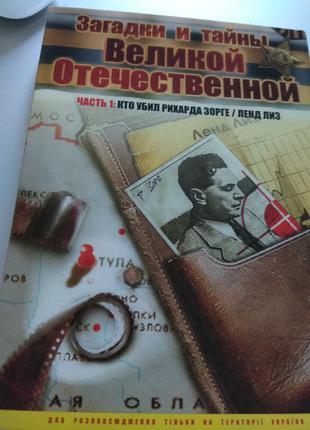 DVD Кто убил Рихарда Зорге. Ленд лиз