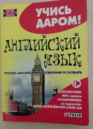 Російсько-англійський розмовник + словник