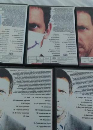 ДОКТОР ХАУС на 5 DVD новые диски