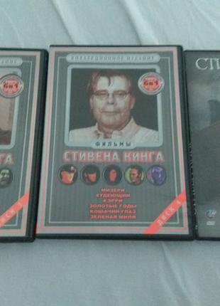 СТИВЕН КИНГ на 3 DVD новые диски