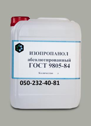10 литров Изопропиловый спирт  изопропанол