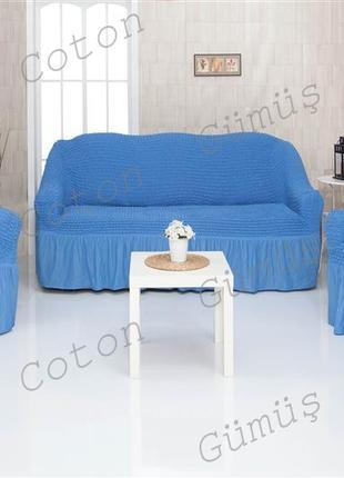 Чехлы на диван и 2 кресла  с оборкой  (цветовая гамма в наличии)
