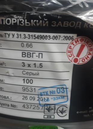 Кабель ВВГ-П 3х1,5 ЗЗЦМ медный силовой плоский Украина
