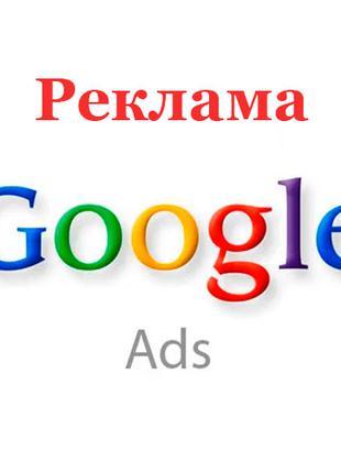 Реклама ваших услуг и товаров (продвижение сайта) в Google