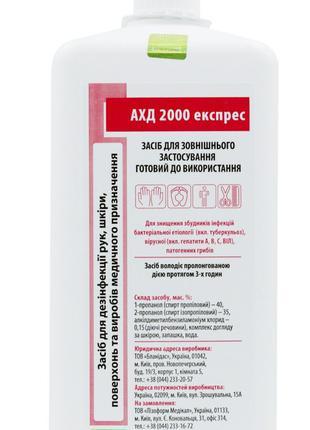 Антисептик Дезинфектор АХД 2000 1 Л Доставка!
