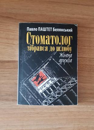«Стоматолог зібрався до шлюбу» Павел Паштет Белянский