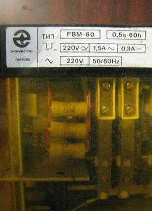 Продам реле времении РВМ-60