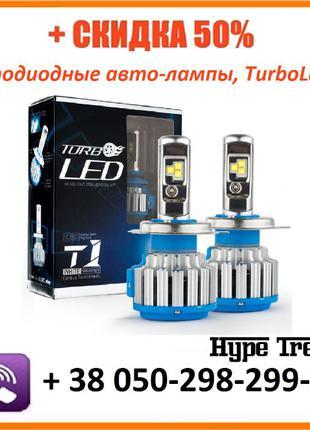 ГАРАНТИЯ! LED Светодиодные авто-лампы, TurboLed T1 H4, H7, H11...
