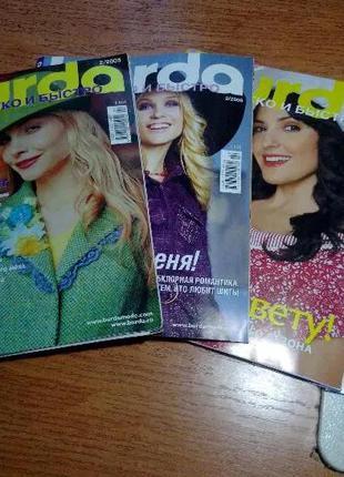 Журналы мод БУРДА-2шт, Шить легко и быстро-3шт, Шитье и крой-1шт.