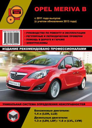 Opel Meriva B (Опель Мерива). Руководство по ремонту. Книга