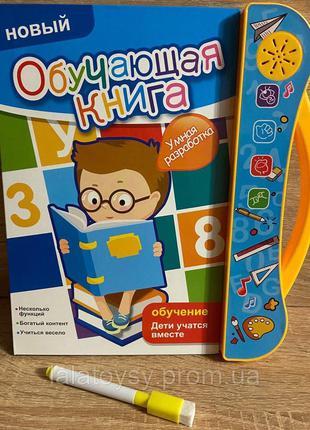 Игровой набор интерактивная книжка Обучающая книга арт. 3103