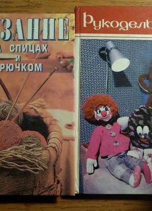 Книги по вязанию спицами и крючком-2шт. и 1 журнал ,Вязание,