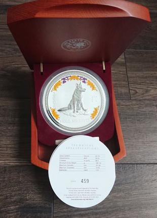 Серебряная монета елизавета 2 год собаки