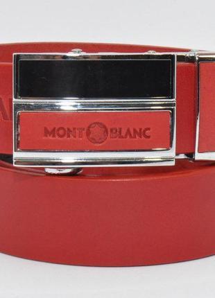 Кожаный ремень автомат мужской montblanc 8036-306 красный