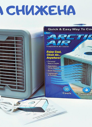 Мини Кондиционер Arctic Air Cooler 4 в 1