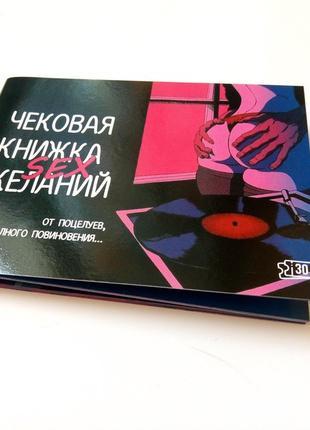 Чековая книжка SEX желани