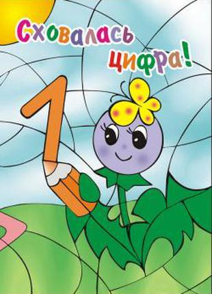Сховалась ЦИФРА. Розмальовка ( Дитячі Книги ) ( Дитяча Література