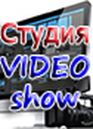 Видеомонтаж, видеодизайн, видеоинфографика