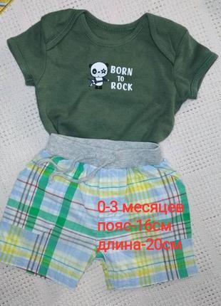 Комплект шорты боди на 0-3 месяцев 💥 распродажа