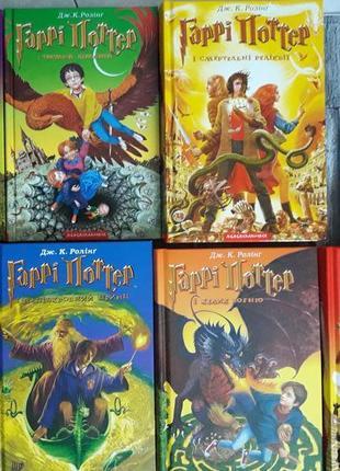 7 частин Гаррі Поттера