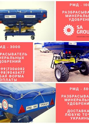 РМД - 1000 (Разбрасыватель мин удобрений)