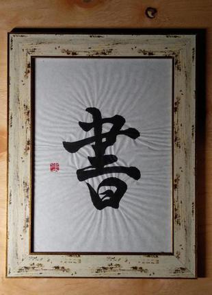 Японская каллиграфия, китайская каллиграфия, картины, письмо