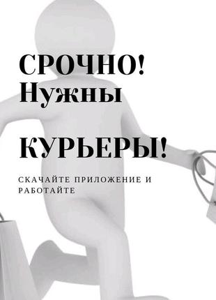 Пеший Курьер
