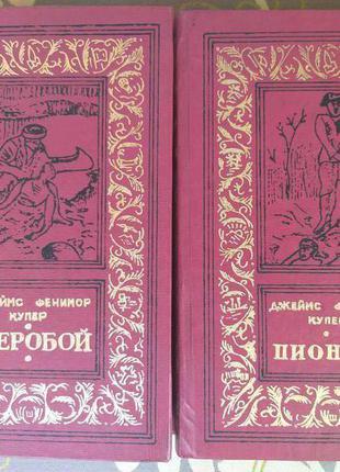 Джеймс Фенимор Купер Зверобой Пионеры 1956 БПНФ рамка библиотека