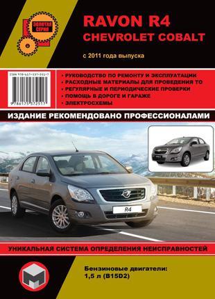 Ravon R4 / Chevrolet Cobalt. Руководство по ремонту. Книга