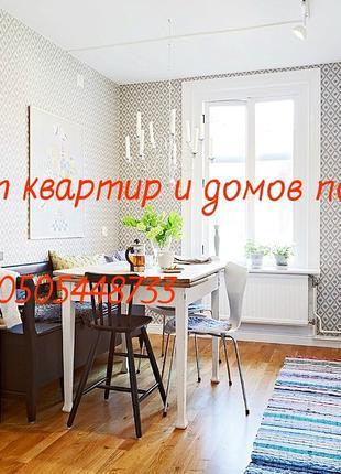 Ремонт квартир и домов под ключ