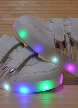 Кроссовки белые 26-30 размеры со светящейся подошвой