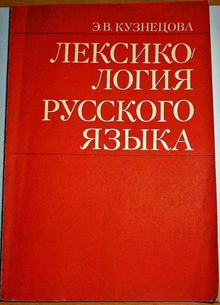 Лексикология русского языка