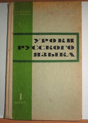 """Уроки русского языка"""""""