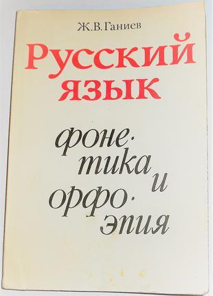 Русский язык. Фонетика и орфоэпия.