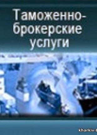 Таможенный брокер Харьков, Купянск, Коростень