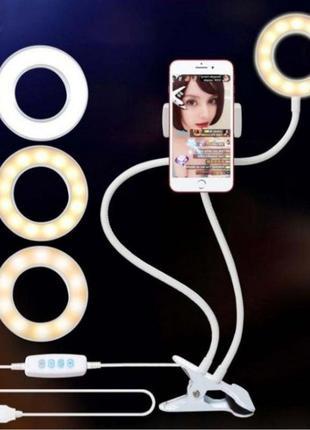 Штатив держатель на прищепке с подсветкой для телефона live st...