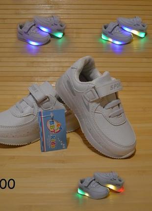 Кроссовки белые 21-26 светится вся подошва