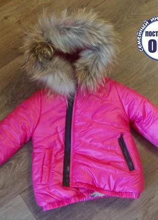 Зимняя детская курточка для девочки