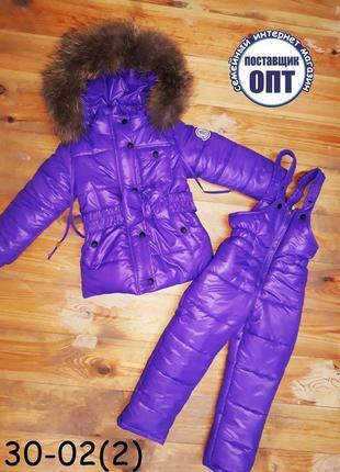 Зимний комплект - костюм для девочки