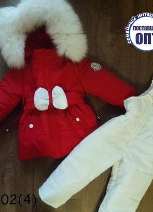 Курточка и полукомбинезон зимний термо для девочки