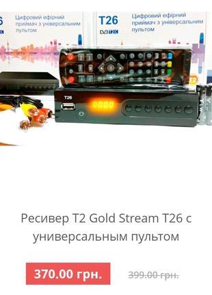 Т2 ресивер Golden Stream t26 с бесплатным iptv