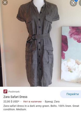 Zara льняное платье халат сафари лен